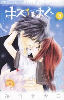 Kiss/Hug, Vol. 03 - Kako Mitsuki
