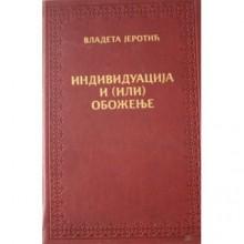 Individuacija i (ili) oboženje - Vladeta Jerotić