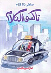 تاكسي الكلام - صافي ناز كاظم