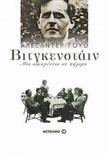 Βιτγκενστάιν - Μια οικογένεια σε πόλεμο - Alexander Waugh, Αλεξάντερ Γουό, Βασίλης Μανουσάκης