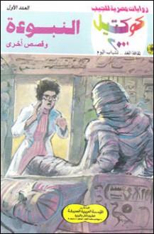 النبوءة وقصص أخرى - نبيل فاروق