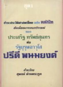 ชำระประวัติศาสตร์ไทย - ปรีดี พนมยงค์