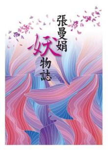 張曼娟妖物誌 - 張曼娟