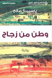 وطن من زجاج - ياسمينة صالح