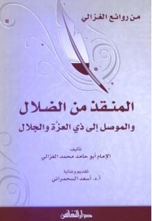المنقذ من الضلال والمفصح بالأحوال - أبو حامد الغزالي