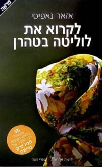 Reading Lolita in Teheran (לקרוא את לוליטה בטהרן) - Azar Nafisi, Ophira Rahat