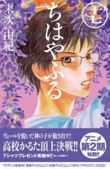 Chihayafuru, Vol. 17 - Yuki Suetsugu