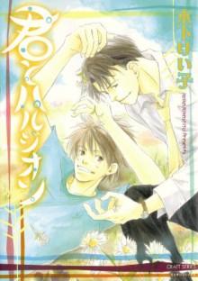 You and Harujion - Keiko Kinoshita