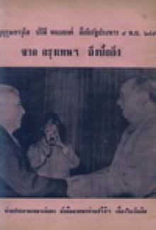 เมื่อรัฐบุรุษอาวุโส ปรีดี พนมยงค์ ลี้ภัยรัฐประหาร เล่ม 2 ฉบับ 2 - ปรีดี พนมยงค์