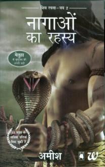 नागाओं का रहस्य (Nagaon Ka Rahasya) - अमीश त्रिपाठी (Amish Tripathi)
