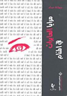 مرايا العابرات في المنام - جمانة حداد