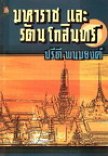 มหาราชและรัตนโกสินทร์ - ปรีดี พนมยงค์