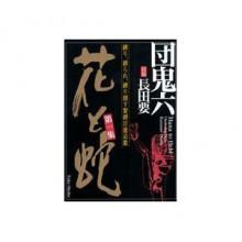 花と蛇 第1集 Hana to Hebi - Dan Oniroku, Osada Kaname