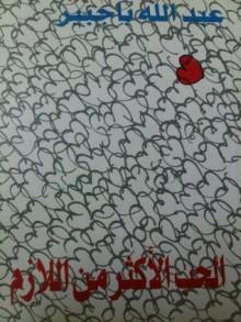 الحب الأكثر من اللازم - عبد الله باجبير