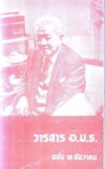 วารสาร อ.ม.ธ ฉบับ 10 ธันวาคม - ปรีดี พนมยงค์