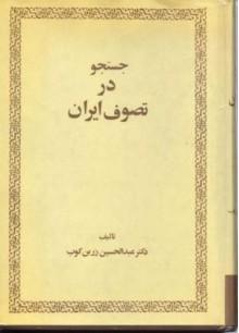 جستجو در تصوف ایران - عبدالحسین زرین کوب