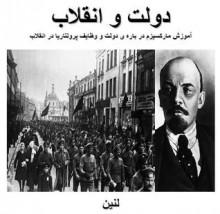 دولت و انقلاب - ولاديميرايليچ لنين