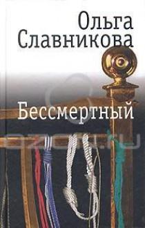 Бессмертный - Ольга Славникова