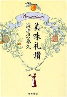 美味礼讃 [Bimi Raisan] - Yasuhisa Ebisawa
