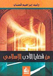 من قضايا الأدب الإسلامي - وليد قصاب