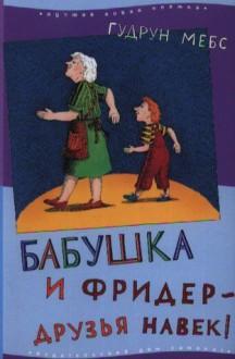 Бабушка и Фридер - друзья навек! - Gudrun Mebs