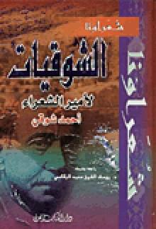 الشوقيات - أحمد شوقي, يوسف الشيخ محمد البقاعي