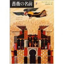 薔薇の名前〈下〉 - Umberto Eco, ウンベルト・エーコ, 河島 英昭