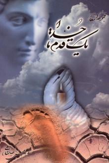 یک قدم تا خدا - مجتبی جهانشاهی, Mojtaba Jahanshahi