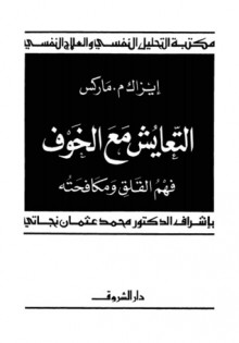 التعايش مع الخوف : فهم القلق ومكافحته - Isaac M. Marks, محمد عثمان نجاتي