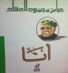 أنا (Arabic Edition) - عباس محمود العقاد
