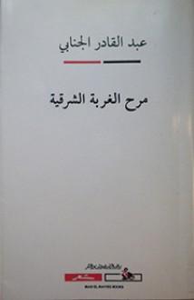 مرح الغربة الشرقية - عبد القادر الجنابي