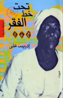 تحت خط الفقر - إدريس علي, Idris Ali