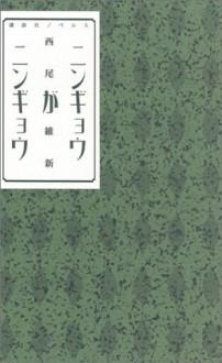 Ningyō Ga Ningyō - NisiOisiN