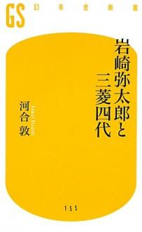 岩崎弥太郎と三菱四代 (幻冬舎新書) - 河合 敦