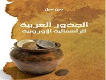 الجذور العربية للرأسمالية الأوروبية - جين هيك