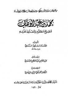 محمد بن عبد الوهاب: مصلح مظلوم ومفترى عليه - مسعود الندوي, عبد العليم عبد العظيم البستوي
