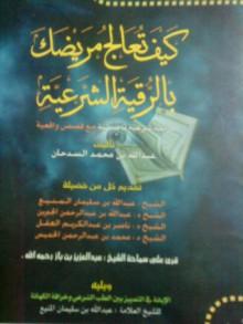 كيف تعالج مريضك بالرقية الشرعية - عبد الله بن محمد السدحان