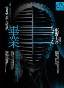畢業:雪月花殺人遊戲 - Keigo Higashino, 吳得智