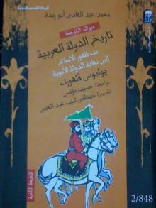 تاريخ الدولة العربية من ظهور الإسلام إلي نهاية الدولة الأموية - Julius Wellhausen