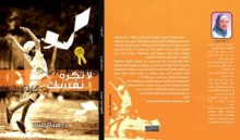 كتاب لا تكره نفسك - هبة ياسين