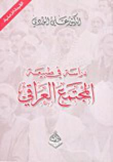 دراسة في طبيعة المجتمع العراقي - علي الوردي
