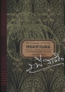 หอมทวนลม - ระพี สาคริก