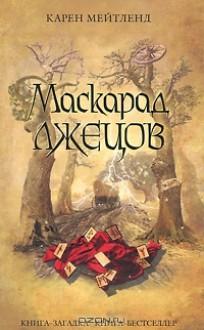 Маскарад лжецов - Karen Maitland, Марина Клеветенко, Екатерина Доброхотова-Майкова,