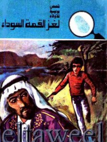 لغز القمة السوداء - محمود سالم