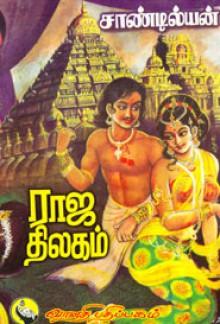 ராஜ திலகம் [Raja Thilagam] - Sandilyan