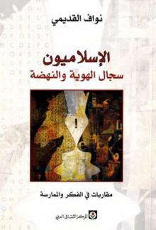 الإسلاميون : سجال الهوية والنهضة - نواف القديمي