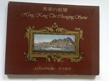 Hong Kong, the changing scene: A record in art : Hong Kong Museum of Art, 8.2.80--9.3.80 - Art Museum, Chinese Univeristy of Hong Kong Staf
