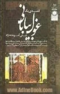 قصهی یک غول بیابانی - علی آموخته نژاد