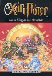 Ο Χάρι Πότερ και οι Κλήροι του Θανάτου - Καίτη Οικονόμου, J.K. Rowling