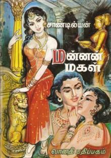 மன்னன் மகள் [Mannan Mahal] - Sandilyan, Sandilyan